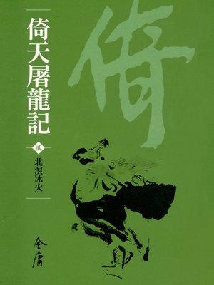 cover image of 倚天屠龍記2:北溟冰火