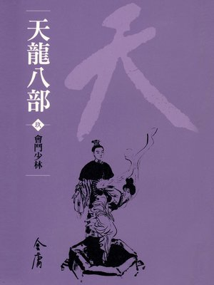 cover image of 天龍八部9:會鬥少林