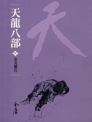 cover image of 天龍八部6:金戈鏖兵