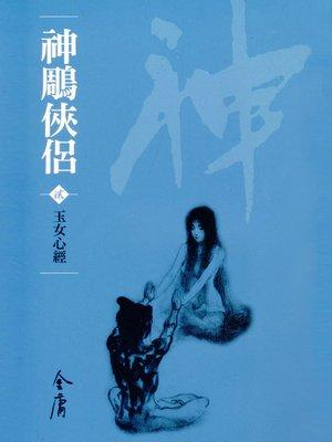 cover image of 神鵰俠侶2:玉女心經