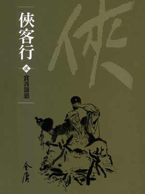 cover image of 俠客行2:賞善罰惡