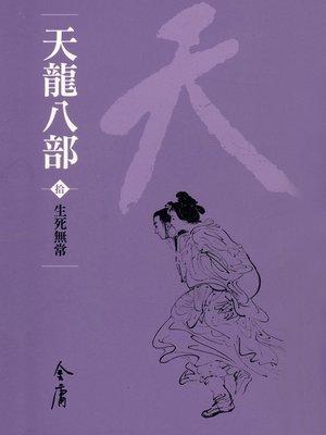 cover image of 天龍八部10:生死無常