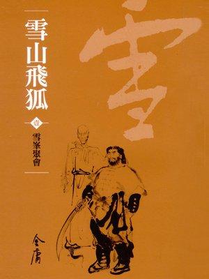 cover image of 雪山飛狐1:雪峰聚會