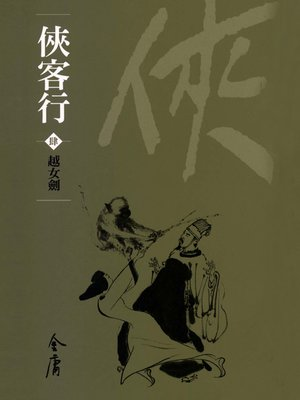 cover image of 俠客行4:越女劍