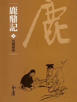 cover image of 鹿鼎記3:宮闈絕密