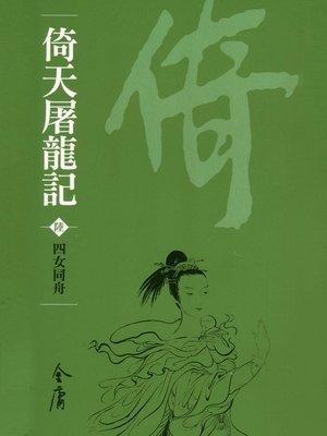 cover image of 倚天屠龍記6:四女同舟
