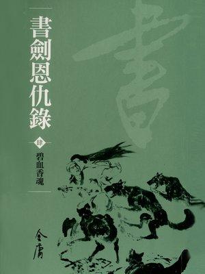 cover image of 書劍恩仇錄4:碧血香魂