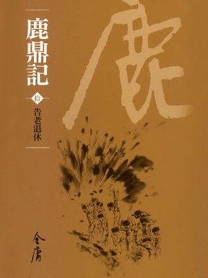 cover image of 鹿鼎記10:告老退休