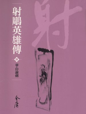 cover image of 射鵰英雄傳8:華山論劍