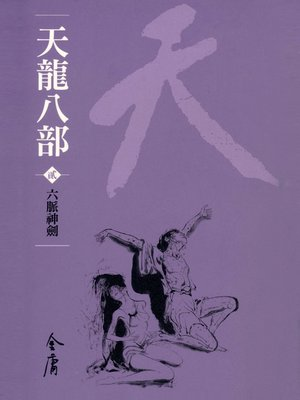 cover image of 天龍八部2:六脈神劍