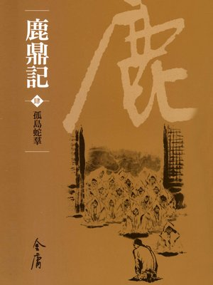 cover image of 鹿鼎記4:孤島蛇帬