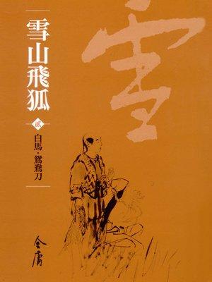 cover image of 雪山飛狐2:白馬‧鴛鴦刀