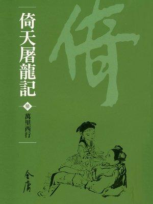 cover image of 倚天屠龍記3:萬里西行