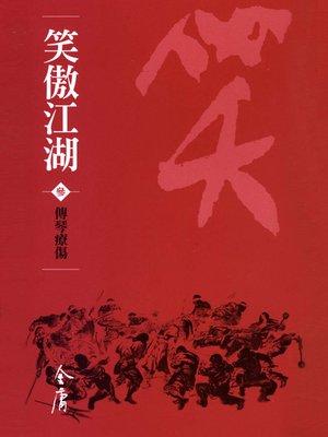 cover image of 笑傲江湖3:傳琴療傷