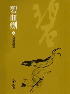 cover image of 碧血劍3:京華風雲