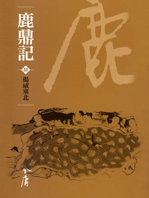 cover image of 鹿鼎記8:揚威塞北