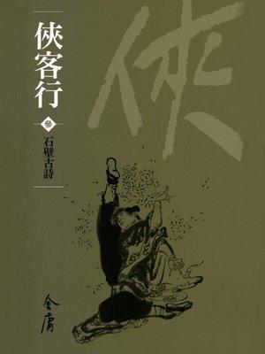 cover image of 俠客行3:石壁古詩