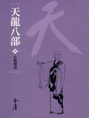 cover image of 天龍八部8:小無相功