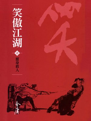 cover image of 笑傲江湖1:奮身救人
