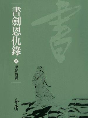 cover image of 書劍恩仇錄2:手足情義