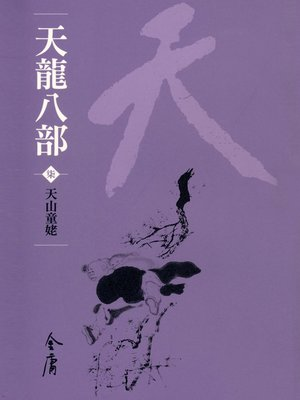 cover image of 天龍八部7:天山童姥