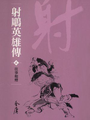 cover image of 射鵰英雄傳2:往事如煙