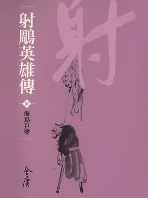 cover image of 射鵰英雄傳7:海島巨變