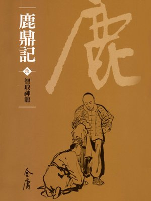 cover image of 鹿鼎記9:智取神龍