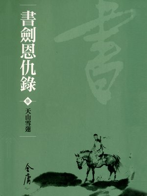 cover image of 書劍恩仇錄3:天山雪蓮