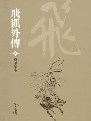 cover image of 飛狐外傳2:毒手藥王
