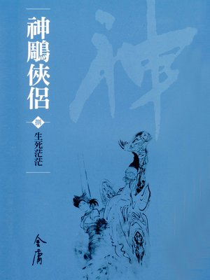 cover image of 神鵰俠侶8:生死茫茫