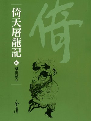 cover image of 倚天屠龍記5:群雄歸心