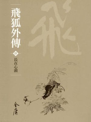cover image of 飛狐外傳4:長在心頭