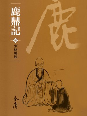 cover image of 鹿鼎記5:少林風波
