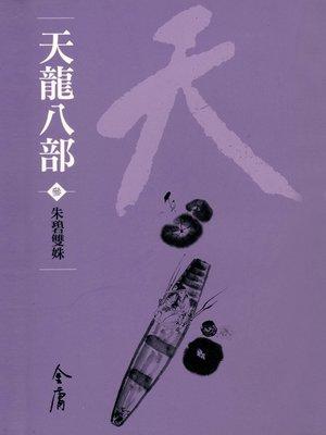 cover image of 天龍八部3:朱碧雙姝