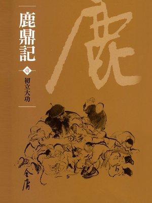 cover image of 鹿鼎記1:初立大功