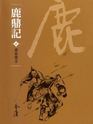 cover image of 鹿鼎記2:青木堂主