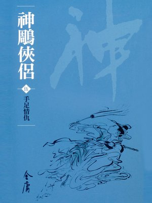 cover image of 神鵰俠侶5:手足情仇