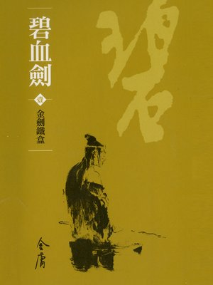 cover image of 碧血劍1:金劍鐵盒