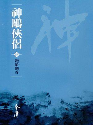 cover image of 神鵰俠侶4:絕情幽谷