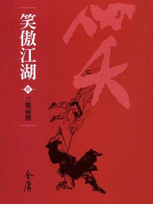 cover image of 笑傲江湖6:三戰兩勝