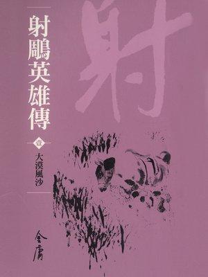 cover image of 射鵰英雄傳1:大漠風沙