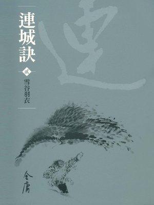 cover image of 連城訣2:雪谷羽衣