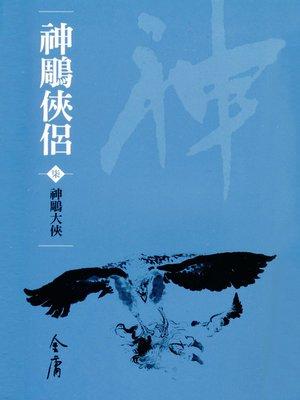 cover image of 神鵰俠侶7:神鵰大俠
