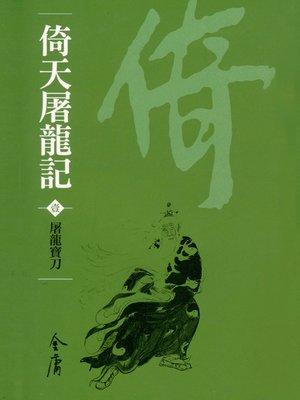 cover image of 倚天屠龍記1:屠龍寶刀
