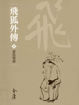 cover image of 飛狐外傳3:恩仇情誼