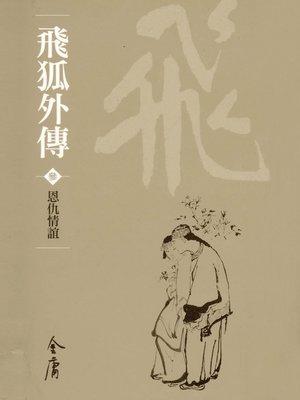 cover image of 飛狐外傳3:恩仇情誼