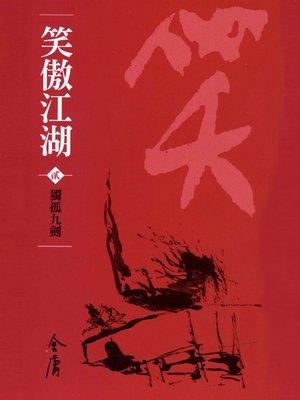 cover image of 笑傲江湖2:獨孤九劍