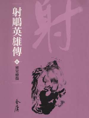 cover image of 射鵰英雄傳5:密室療傷