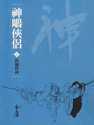 cover image of 神鵰俠侶1:投師終南